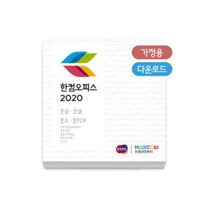 한컴오피스 2020 가정용 MLP