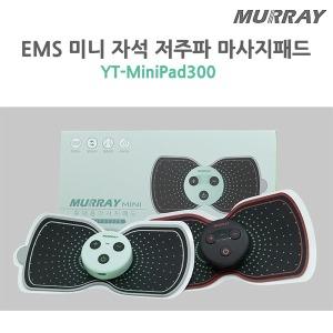 머레이 미니 자석 저주파 마사지패드 YT-MiniPad300