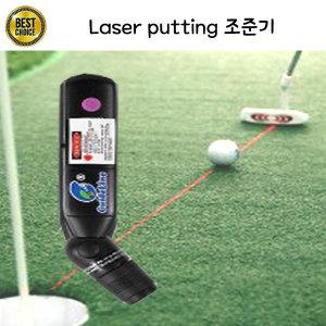 레이저 퍼팅 조준기 골프 연습기
