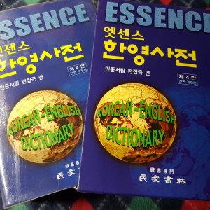 엣센스 한영사전/민중서림.2003