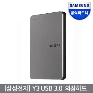 삼성정품 외장하드 Y3 Portable 2TB USB3.0 그레이
