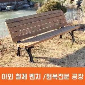 원목 야외 벤치의자 공원벤치 원목의자 철제의자