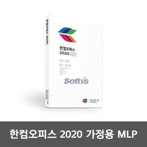 한컴오피스 2020 가정 및 학생용 MLP 배송형 영구사용