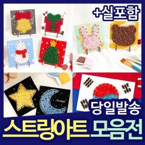 민화샵 스트링아트 나무액자 / DIY 패키지 만들기재료