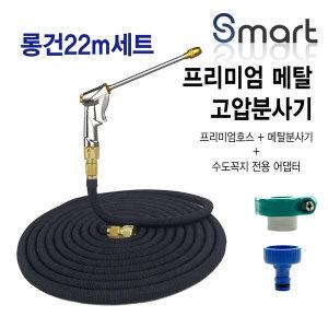 프리미엄22m호스(롱건세트)고압분사기 물분사기