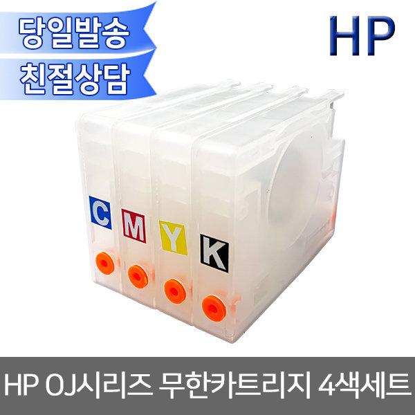 HP호환 OJ시리즈 무한카트리지 4색세트/ 빈카트리지