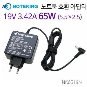 TOSHIBA 19V 3.42A 65W (5.5) 호환 아답타 충전기