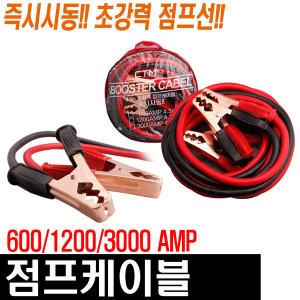 점프선 점프케이블 자동차 배터리 차량 방전-600AMP