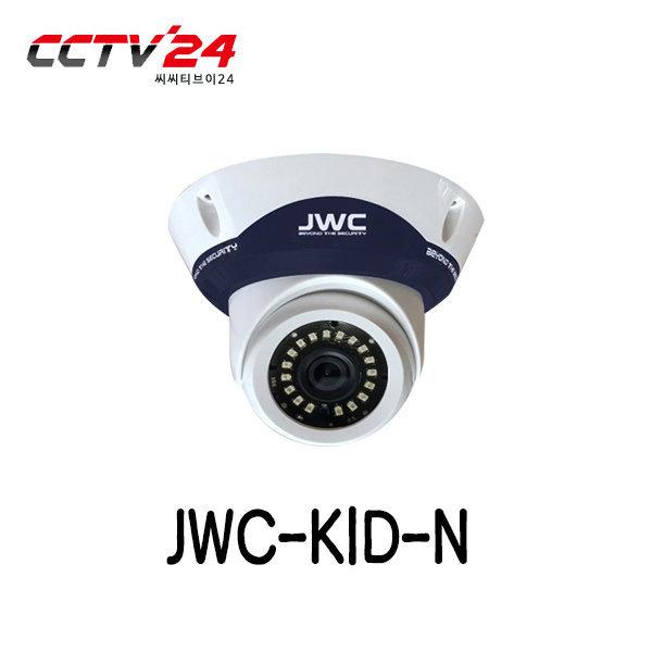 JWC-K1D-N 240만화소 실내형 적외선돔카메라 색상:W