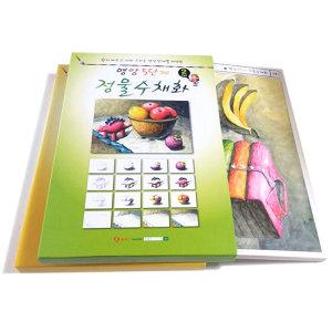 명암 5단계 정물수채화 혼자 배우는 수채화 미술교재 (전2권 52장 양면 104p)