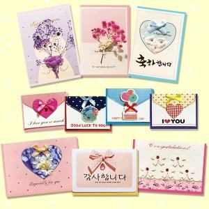 각종축하카드세트/생일카드/레이저카드/유치원선물