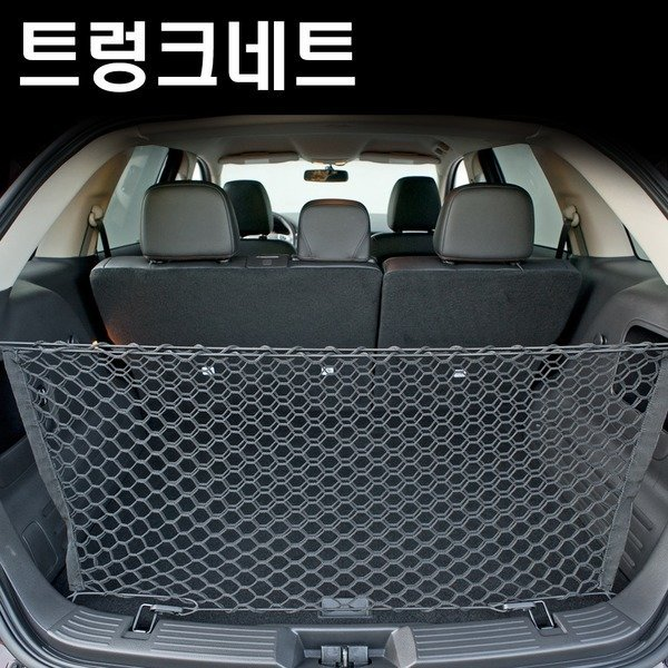 트렁크네트 자동차 트렁크 그물망 포켓-SUV/RV용