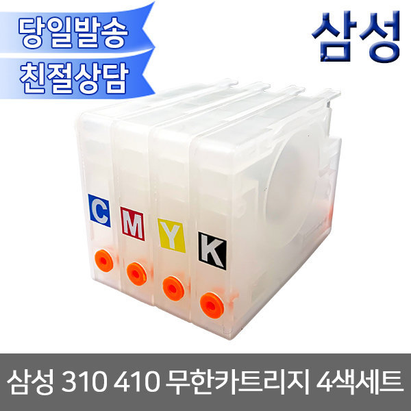 삼성호환 310 410 무한카트리지 4색세트/빈카트리지