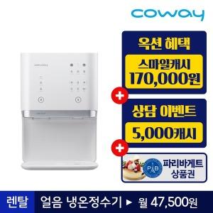 코웨이 얼음정수기 렌탈 : CHPI-6500L 아이스 냉온수기