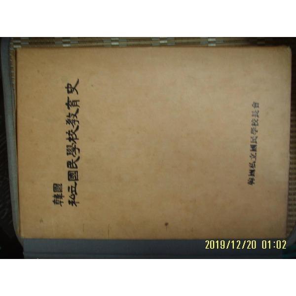 헌책/ 신원문화사/ 한국 사립국민학교교육사 -한국사립국민학교장 회 -1989년