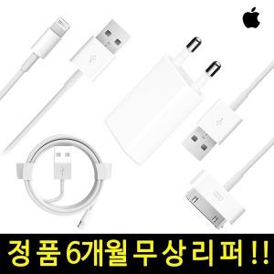 3+1 정품 애플 아이폰 충전기 케이블 아이패드