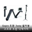 고프로3way 액션캠 히어로8 7 6 셀카봉 모노포드 호환