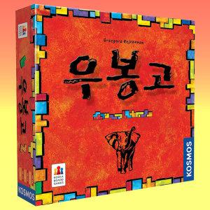 우봉고 최신한글판 보드게임
