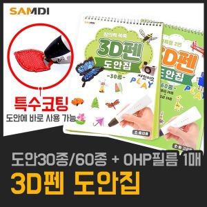 3D펜 도안 30종 60종 도안북 특수코팅재질