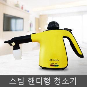 핸디형 스팀청소기 고압스팀기 살균소독 99.9% MH-900S