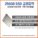 SSD256G 교체장착 교체장착(개별구매불가상품)