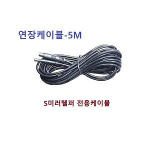 에스미러헬퍼 연장케이블/전용 연장선