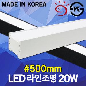 LED 라인시스템 500mm 20W 슬림 형광등 일자등 거실