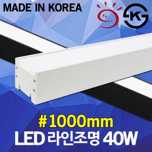 LED 라인시스템 1000mm 40W 슬림 형광등 일자등 거실