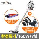무선청소기 네오스틱 T5 NEW 침구브러쉬+헤파필터2개