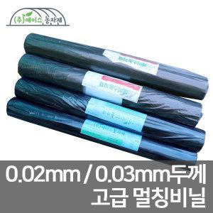 멀칭비닐 흑색 배색 텃밭비닐 고급멀칭 농업비닐