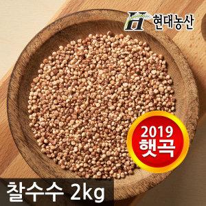 (현대농산)  현대농산  국산 찰수수 2kg /2개 구매시 사은품증정