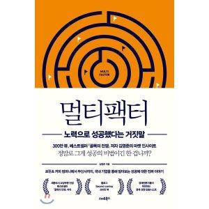 멀티팩터 : 노력으로 성공했다는 거짓말  김영준