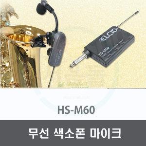 HS-M60 악기용 무선마이크-관악기용 무선 핀마이크