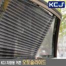 차량용커튼 햇빛가리개 자동차 커튼 카커텐 슬라이드