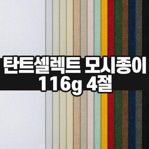 두성종이 모시종이 186g 4절 / 색지 색상지 매직터치