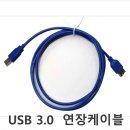 usb 3.0 연장케이블 연장선 1.5M