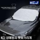 차량용 햇빛가리개 성에방지커버 자동차 앞유리커버