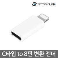 C타입 to 8핀 변환 젠더/충전케이블젠더 아이폰11 XS