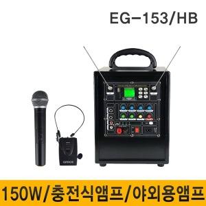 충전식앰프 EG153/HB/150W/충전식/휴대용/포터블엠프