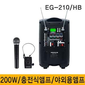 충전식앰프 EG210/HB/200W/충전식/휴대용/포터블엠프