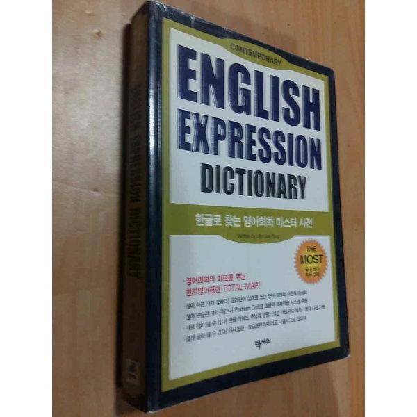 한글로 찾는 영어회화 마스터 사전 한글로 찾는 영어회화 마스터 사전