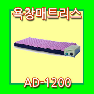 AD1200L/V 신제품 Mark-ll  욕창방지에어매트 욕창