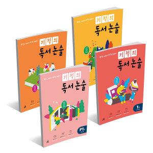 기적의 독서 논술 (개정판) / 길벗스쿨 유초등 국어 읽기 쓰기 사고력 프로그램