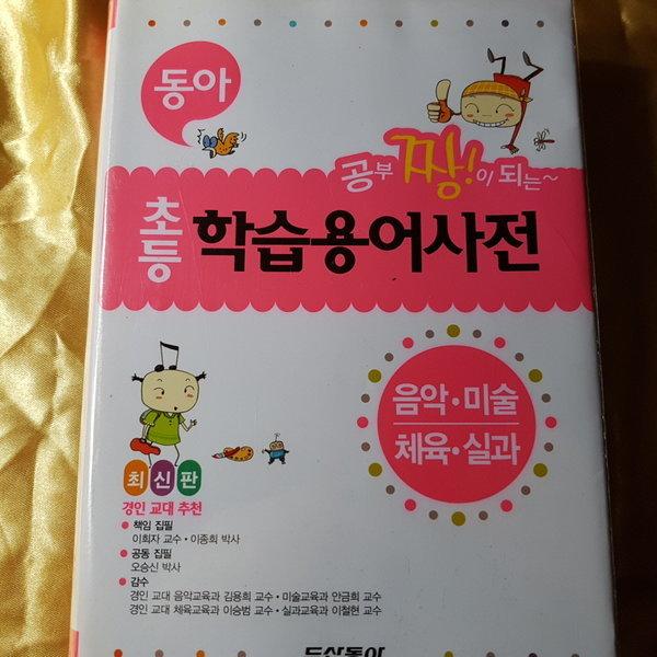 최신 동아 초등 학습용어사전.예체능/두산동아.2008