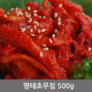 명태초무침 500g 젓갈 청정 동해안 속초
