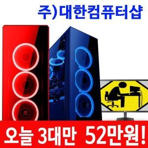 초특가52만원/i5 9400F 8GB SSD240 GTX1650/노마진