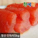 명란젓파치 5kg 젓갈 청정 동해안 속초
