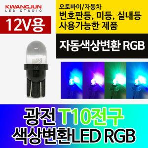 22 14 T10전구 색상변환LED RGB 오토바이 자동차