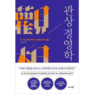 관상 경영학  비즈니스북스   김태연  돈  사람  성공이 따르는 사람들의 비밀