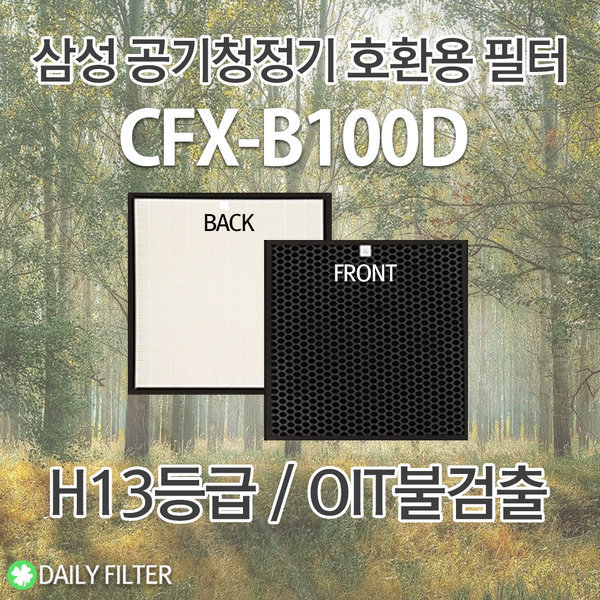 삼성공기청정기필터 AX40K3020GWD CFX-B100D H13 호환